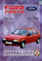 Книга Ford Fiesta 3 с 1989 Руководство по ремонту, инструкция по эксплуатации и техобслуживание автомобиля