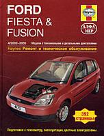 Книга Ford Fiesta mk6 с 2002-2005 Руководство по эксплуатации, инструкция по диагностике и ремонту Ford Fusion