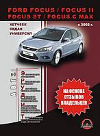 Книга Ford Focus Руководство по техобслуживанию, инструкция по эксплуатации и ремонту Focus 2