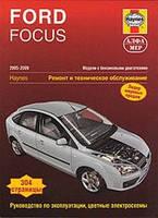 Книга Ford Focus 2 с 2005-2009 Инструкция по ремонту, руководство по эксплуатации автомобиля