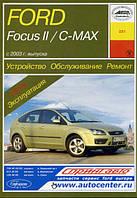 Книга Ford Focus 2 с 2003 Руководство по ремонту и эксплуатации, мануал по обслуживанию Ford Focus C-Max