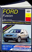 Книга Ford Fusion с 2002 Инструкция по эксплуатации, обслуживанию и ремонту автомобиля