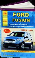 Книга Ford Fusion с 2002 Руководство по эксплуатации, инструкция по ремонту и устройству