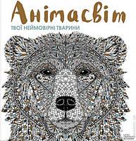 Анімасвіт Твої неймовірні тварини Раскраска антистресс