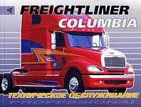 Книга Freightliner Columbia Инструкция по техобслуживанию грузовика