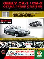 Книга Geely CK / CK2 Цветное руководство по диагностике и ремонту, эксплуатация автомобиля