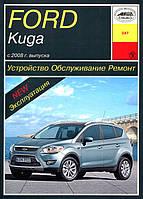 Книга Ford Kuga 2008-2011 Руководство по ремонту и инструкция по эксплуатации, техобслуживание автомобиля