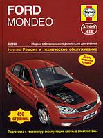 Книга Ford Mondeo 3 с 2003-2007 Руководство по ремонту, инструкция по эксплуатации и техобслуживание автомобил