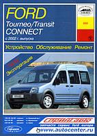 Книга Ford Transit Connect с 2002 Руководство по ремонту, инструкция по эксплуатации Ford Tourneo Connect