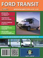 Книга Ford Transit 5 с 2000-2006 Руководство по ремонту, инструкция по эксплуатации и техобслуживание автомобиля