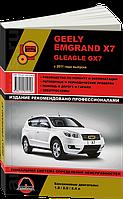 Книга Geely Emgrand X7 с 2011 Руководство по ремонту, инструкция по эксплуатации и обслуживание автомобиля