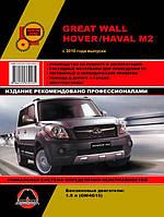 Книга Great Wall Hover M2 с 2010-2016 Руководство по ремонту, инструкция по устройству авто Haval M2