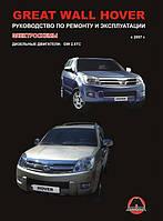 Книга Great Wall Hover дизель c 2007 Руководство по диагностике и ремонту автомобиля