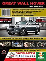 Книга Great Wall Hover Цветное руководство по ремонту, инструкция по эксплуатации и техобслуживание автомобиля