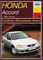 Книга Honda Accord 6 с 1998-1999 Руководство по ремонту, инструкция по эксплуатации и обслуживание автомобиля