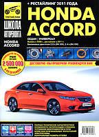 Книга Honda Accord 8 с 2008 Руководство по диагностике, инструкция по эксплуатации и ремонту автомобиля