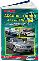 Книга Honda Accord 6 (Torneo, Accord Wagon) 1997-2002 Руководство по эксплуатации и ремонту автомобиля