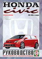 Книга Honda Civic 7 Руководство по ремонту, инструкция по эксплуатации и техобслуживание автомобиля