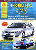 Книга Honda Civic 8 с 2006 Руководство по эксплуатации, инструкция по техобслуживанию автомобиля