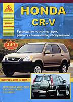 Книга Honda CR-V 2001-2007 Руководство по устройству и диагностике автомобиля CR-V 2 поколения