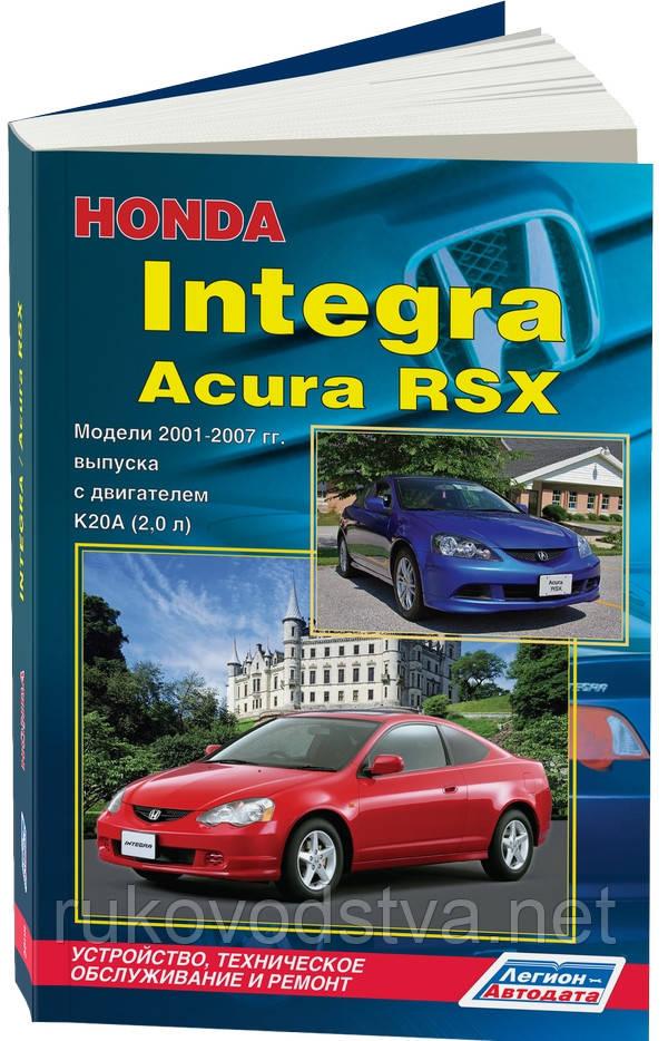 хонда интегра инструкция по эксплуатации - фото 10