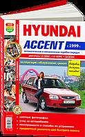 Книга Hyundai Accent 2 с 1999-2005 Руководство по диагностике, инструкция по эксплуатации и ремонту авто