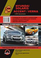 Книга Hyundai Accent 4 с 2011 Руководство по эксплуатации, инструкция по ремонту и диагностике автомобиля