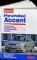 Книга Hyundai Accent 2 Руководство по диагностике, ремонту и обслуживанию автомобиля