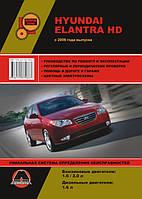 Книга Hyundai Elantra 4 с 2006-2010 Руководство по эксплуатации, инструкция по техобслуживанию автомобиля
