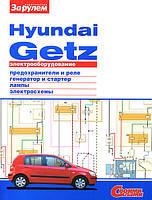 Книга Hyundai Getz Руководство по ремонту электрооборудования, электросхема автомобиля