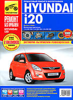 Книга Hyundai i20 с 2008 Руководство по ремонту, инструкция по эксплуатации и обслуживание автомобиля