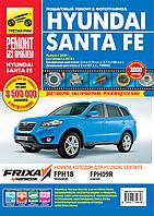Книга Hyundai Santa Fe 2 с 2006 Цветной пошаговый ремонт в фотографиях, инструкция по эксплуатации автомобиля