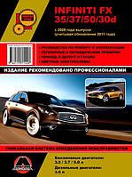 Книга Infiniti FX 35 с 2008-2013 Руководство по ремонту, инструкция по эксплуатации Infiniti FX 37 (FX 30d, FX 50)