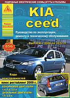 Книга Kia Ceed 2006-2012 Руководство по ремонту, инструкция по эксплуатации и техобслуживание автомобиля