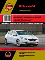 Книга Kia Ceed 2 с 2012 Руководство по обслуживанию, эксплуатации и ремонту автомобиля