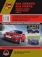 Книга Kia Cerato 2 с 2010 Руководство по эксплуатации, обслуживанию и ремонту автомобиля