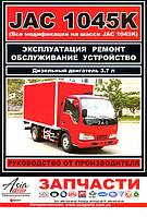 Книга JAC 1045 с 2008 Руководство по диагностике и ремонту, инструкция по эксплуатации автомобиля