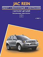 Книга JAC Rein с 2007 Руководство по ремонту, инструкция по эксплуатации, техобслуживание и каталог деталей автомобиля