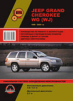 Книга Jeep Grand Cherokee с 1999 Руководство по эксплуатации, диагностике, ремонту и техобслуживанию