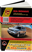 Книга Kia Mohave Руководство по ремонту, инструкция по обслуживанию и эксплуатации Kia Borrego