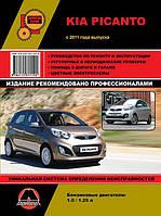 Книга Kia Picanto 2 с 2011 Руководство по эксплуатации, обслуживанию и ремонту автомобиля