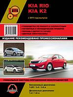 Книга Kia Rio 3 с 2011 Руководство по ремонту, инструкция по эксплуатации и техобслуживание автомобиля