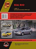 Книга Kia Rio с 2000 Инструкция по ремонту, руководство по эксплуатации автомобиля
