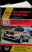Книга Kia Sorento 3 с 2015 Руководство по ремонту, инструкция по эксплуатации автомобиля