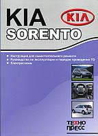 Книга Kia Sorento 1 с 2002 Руководство по техобслуживанию, инструкция по эксплуатации и ремонту