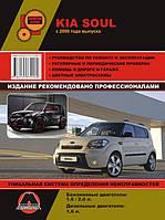 Книга Kia Soul с 2009 Руководство по ремонту, эксплуатации и техобслуживанию автомобиля