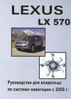 Книга Lexus LX570 с 2008 Инструкция по навигационной системе автомобиля