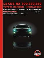 Книга Lexus RX 350 с 1997-2006 Руководство по эксплуатации, инструкция по ремонту Lexus RX 330