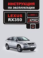 Книга Lexus RX 350 с 2003 Инструкция по эксплуатации, руководство по техобслуживанию автомобиля