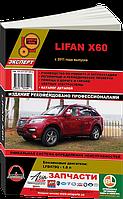 Книга Lifan X 60 с 2011 Руководство по ремонту, инструкция по эксплуатации, техобслуживание автомобиля, каталог деталей